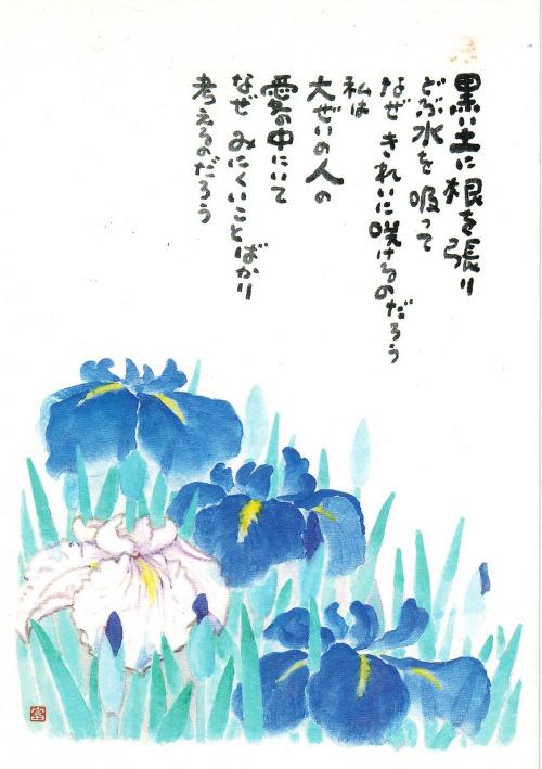 Iris (1978). Tomihiro Hoshino