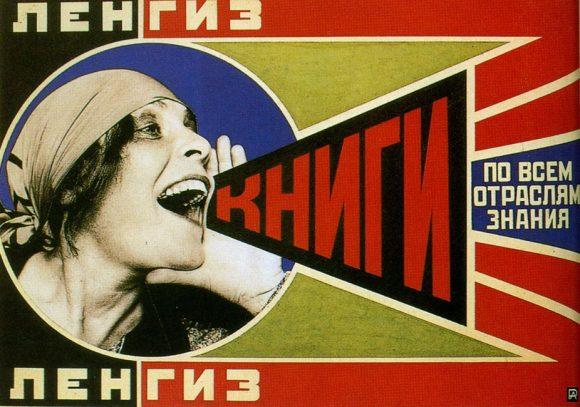 Figura 3: Afiche de Mayakovski y Ródchenko que busca animar a leer a los obreros.